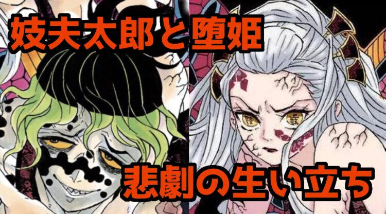 妓夫太郎と堕姫